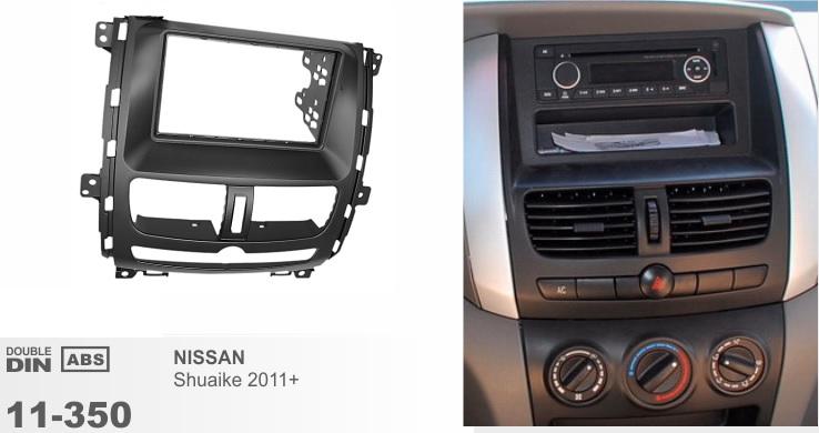 Рамка переходная 2din для Nissan Shuaike